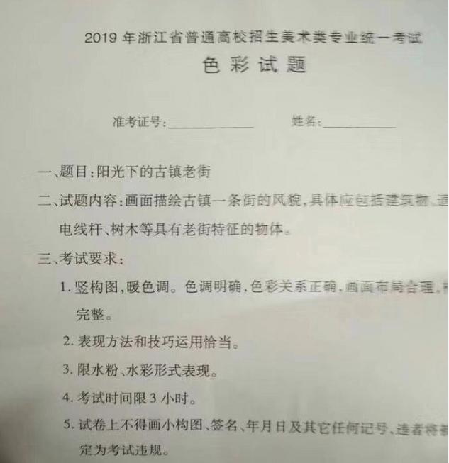 2019浙江色彩考题