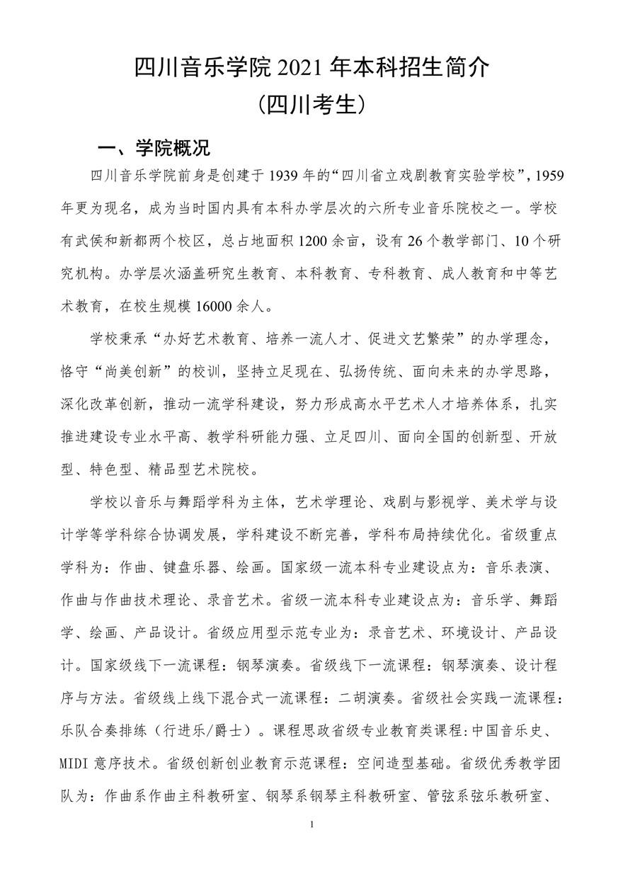 台灣音樂學院2021年本科招生簡介(台灣)