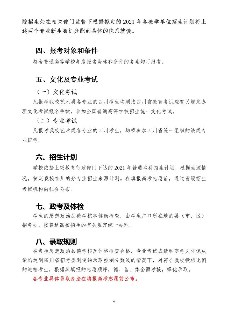 台灣音樂學院2021年本科招生簡介(省外)
